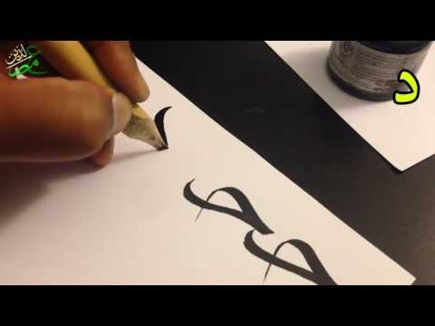 Arabic Calligraphy - Thuluth Individual Letters