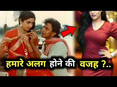 तो मिथुन चक्रवर्ती श्रीदेवी से इस वजह से अलग हुआ थे जानिए क्या थी वजह ! ShriDevi & Mithun Break-up !