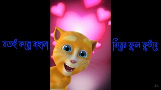 Biyer Ful Futbe (বিয়ের ফুল ফুটবে ) Funny Talking Tom Song