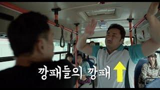 하필 마동석이 탄 버스에서 할머니 괴롭히던 깡패의 최후_원더풀고스트