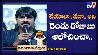 Hero Srikanth speech at Telangana Devudu Movie Audio Release Event