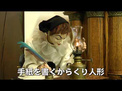 オルゴールコンサート@現代玩具博物館・オルゴール夢館(美作市)