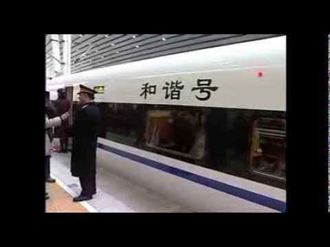 World's longest high speed trains depart at 182mph on 1,400 mile line which stretches across China