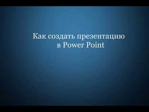Как создать презентацию в Power Point