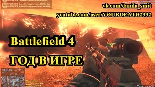 Battlefield 4 - Год в игре / Battlefield 4 - Year of the game