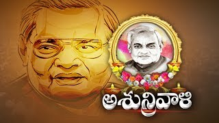 Former PM Atal Bihari Vajpayee Passed Away | Sakshi Special Discussion - Watch Exclusive