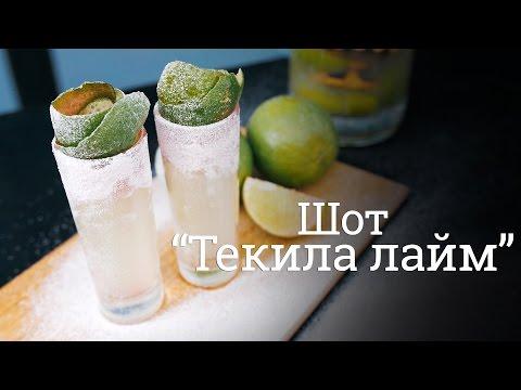 "Шот ""Текила лайм"" [Cheers! | Напитки]"