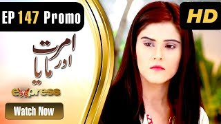 Drama | Amrit Aur Maya - Episode 147 Promo | Express Entertainment Dramas | Tanveer Jamal, Rashid
