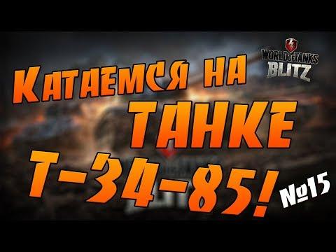 World of Tanks Blitz #15 | Обзор танка Т-34-85!