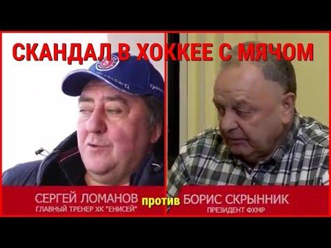 Скандал в хоккее с мячом-«Спортивный репортер»на МАТЧ-ТВ