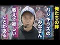 #009【俺たちの絆】1/2キング大和川(バジリスク絆)おじいちゃん化が止まらない