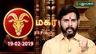 மகர ராசி நேயர்களே! இன்றுஉங்களுக்கு…| Capricorn | Rasi Palan | 19/02/2019