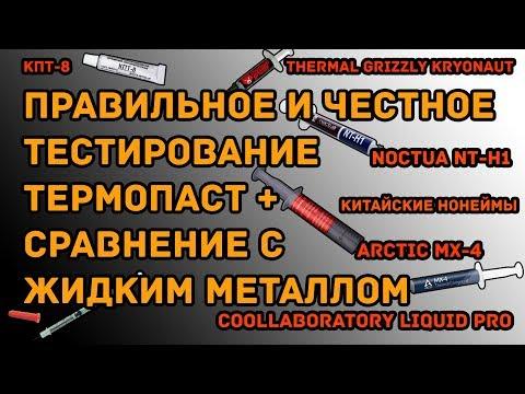 Сравнение термопаст (тест термопаст) и жидкого металла - самое честное и правильное тестирование