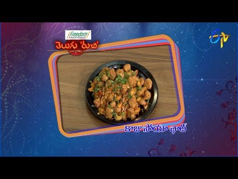 Kaju Soya Chat| Telugu Ruchi | 2nd November 2018 | ETV Telugu