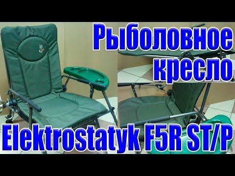 купить кресло для рыбалки с обвесами и раскладушкой f5r и f5r/stp cuzo