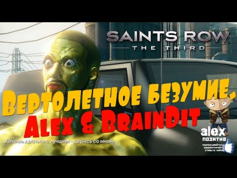 Saints Row 3. Вертолетное безумие! Alex&BrainDit