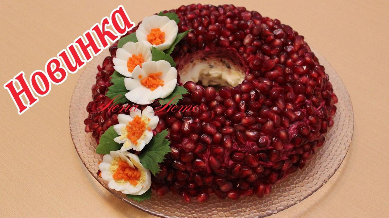 Ананасовый браслет салат рецепт