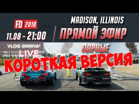 ПАРНЫЕ Формула Дрифт 🔥 Сэнт-Луис 2018 | КОРОТКАЯ ВЕРСИЯ на русском