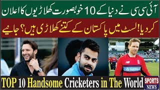 TOP 10 Most Handsome Cricket Players in The World 2018 Urdu/Hindi