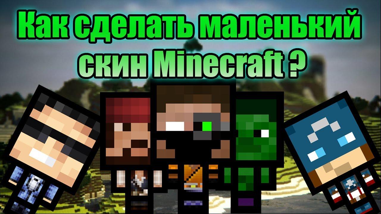 Как сделать скин по в minecraft