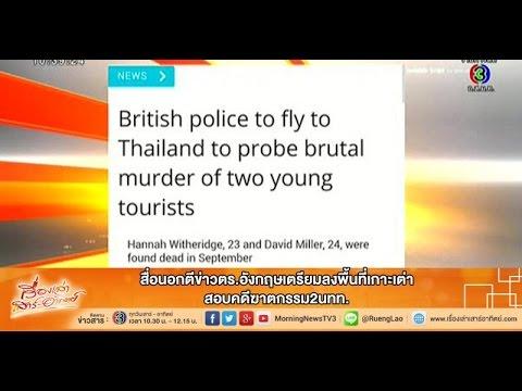 เรื่องเล่าเสาร์-อาทิตย์ สื่อนอกตีข่าวตรอังกฤษเตรียมลงพื้นที่เกาะเต่าสอบคดีฆาตกรรม2นทท (18ตค 57) เรื่องเล่าเช้านี้ MorningNewsTV3