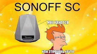 Sonoff SC датчик для умного дома. Sonoff sc против Broadlink A1