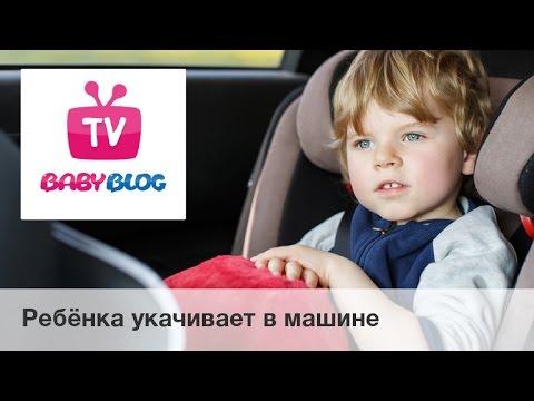 Почему ребёнка укачивает в машине