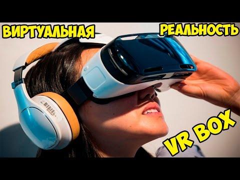 Очки виртуальной реальности, Обзор Vr Box 2.0, смотрим видео, игры и тесты. Стоит ли покупать?