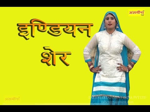 INDIAN SAIR PART 4 || FULL ||HD|| ASMEENA MEWATI SONG 2018