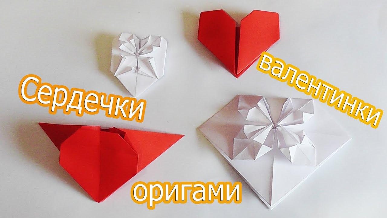 Поделки своими руками оригами валентинки