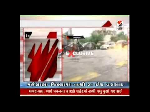 Sandesh News || Heavy Rain in Ahmedabad