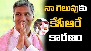 Harish Rao Share His Feelings With 10Tv | Telangana Election Results 2018 | 10Tv Exclusive