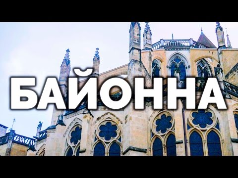 Байонна, город жемчужина на пути Святого Иакова во Франции
