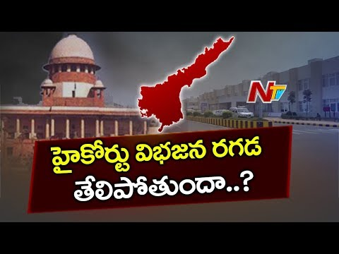 High Court bifurcation : Supreme Court to Hear Andhra Pradesh lawyers' plea Today | NTV