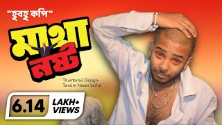 Matha Nosto Manna | Bangla Movie Spoof | By Faltu Boyz