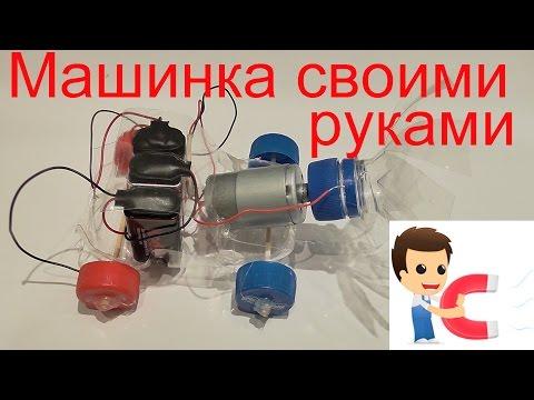 Как сделать машинку ребенку из бутылок