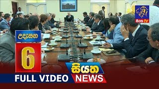 Siyatha News 06.00 AM | 25 - 05 - 2019