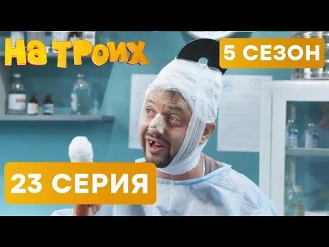 На троих - 5 СЕЗОН - 23 серия - НОВИНКА | ЮМОР ICTV