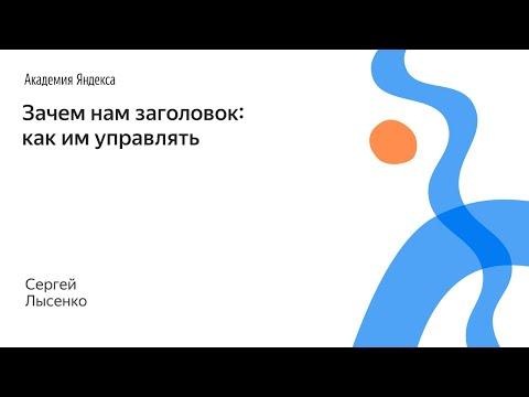 089. Зачем нам заголовок: как им управлять – Сергей Лысенко