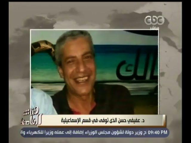#هنا_العاصمة | حافظ أبو سعدة: لا ينبغي أن تهدر كرامة المواطن تحت أي بند وبأي شكل