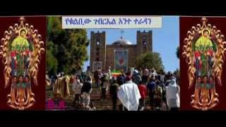 Deacon Engidawork Bekele - Kulbi Gebreal (Ethiopian Orthodox Tewahedo Church Mezmur)