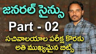Live Test 4 part b, general science for Grama sachivalayam exams
