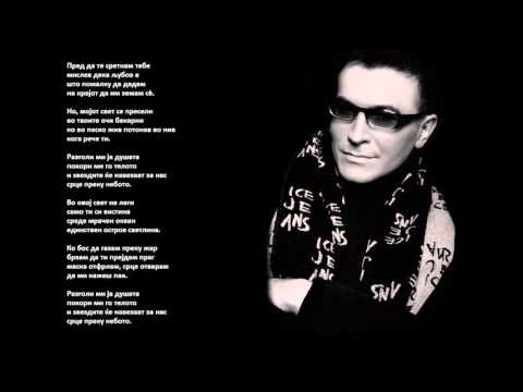 Vlado Janevski - Srce Preku Neboto