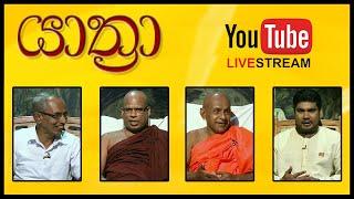YATHRA  | Live | 12 - 10 - 2020