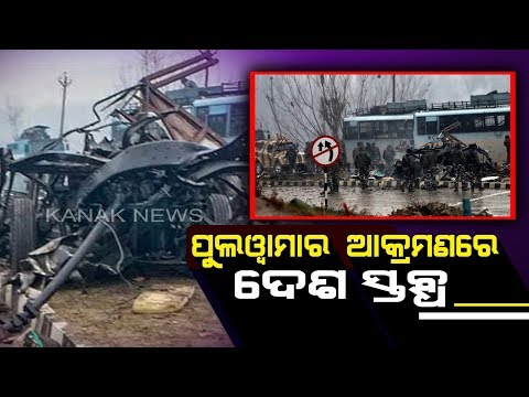 Pulwama Terror Attack  Updates thumbnail