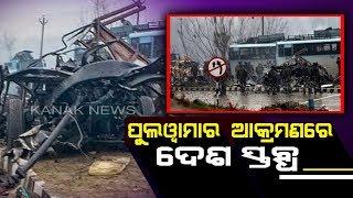 Pulwama Terror Attack  Updates