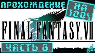 Final Fantasy VII - Прохождение. Часть 8: Диверсия в реакторе №5. Клауд в роли телохранителя