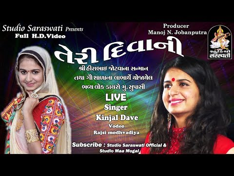 तेरी दीवानी | KINJAL DAVE | SUPASI Live 2017 Part 5 | FULL HD VIDEO