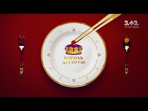 Король десертів. 1 сезон 1 випуск