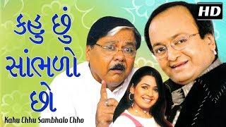 KAHU CHHU SAMBHALO CHHO HD Sanjay Goradia Best Gujarati Comedy Natak Full 2018 Arvind Vekaria